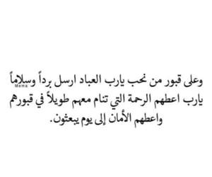 فِراقٌ, بابَا, and موتً image