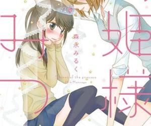 manga, yuri, and 漫画 image