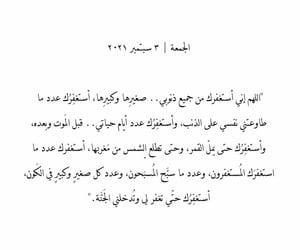ﻋﺮﺑﻲ, ﺍﻗﺘﺒﺎﺳﺎﺕ, and دُعَاءْ image