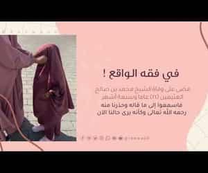 hijab, niqab, and النقاب image