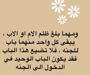 كلمات, يارب , and دُعَاءْ image