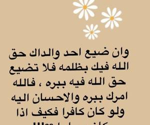 كلمات, يارب , and الوالدين image
