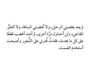 arabic, فِراقٌ, and كُتُب image