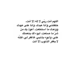islam muslim, quran quotes, and سورة الكهف image