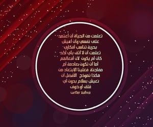 writer, الحٌب, and تصًميم image