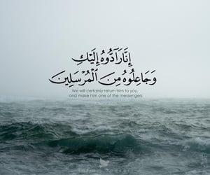 allah, muhammed, and قرآن كريم image