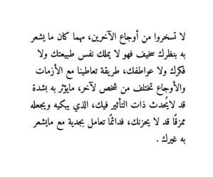 arabic, روُح, and ٌخوَاطِرَ image