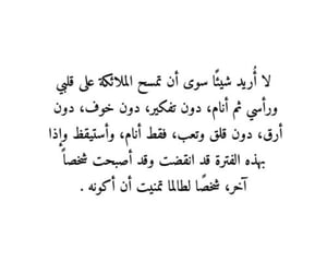 arabic, ﺍﻗﺘﺒﺎﺳﺎﺕ, and اقتباسً image