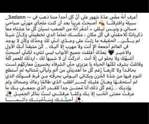 اشتقت لك, احَبُك, and الحمًدلله image