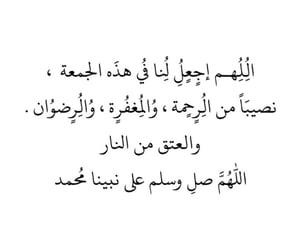 islam muslim, استغفر الله واتوب اليه, and اللهم صل على نبينا image