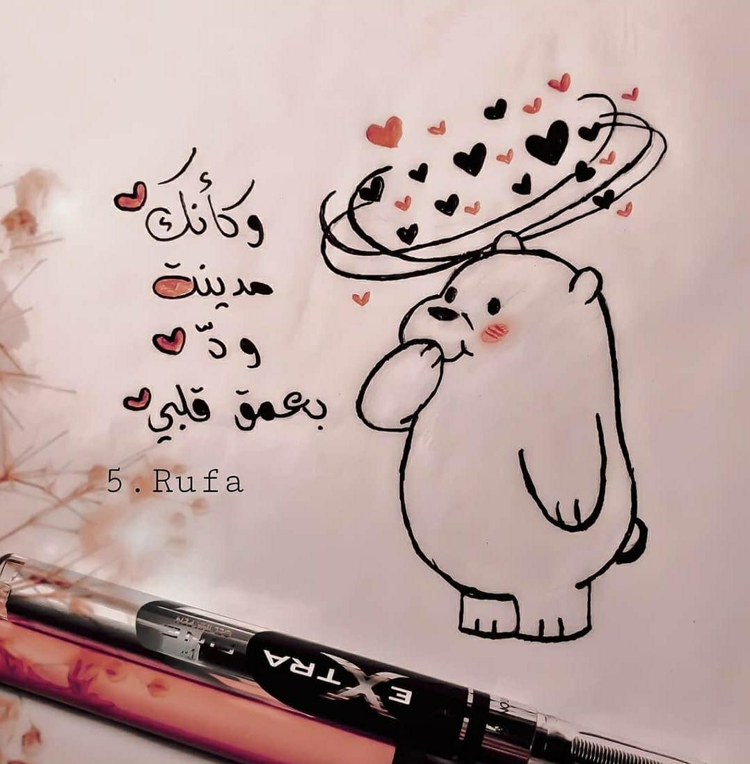 Imagem de رَسْم, دًبُ, and حبيً