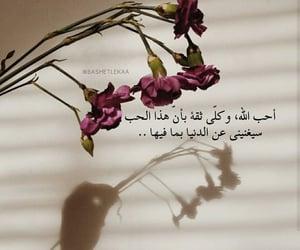 حسن الظن, يغني, and الله image