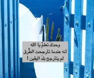 دُعَاءْ, يارب , and اليقين image