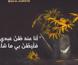 prophets, دُعَاءْ, and اسﻻميات image