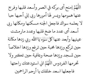 arabic, دُعَاءْ, and ﻋﺮﺑﻲ image
