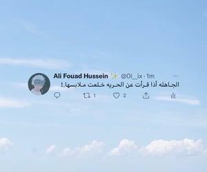 arab, iraq, and nice image