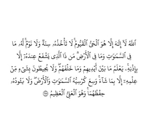 islam muslim, quran quotes, and سيد اﻻستغفار image