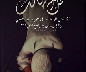nado, كلمات, and دُعَاءْ image
