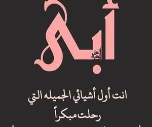 arabic, quote, and quelque chose a dire image