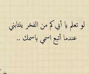something to say, arabic, and quote image