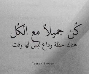 citation, arabe, and arabic image
