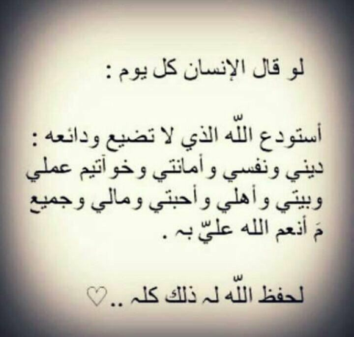 arabic, islam, and quote image
