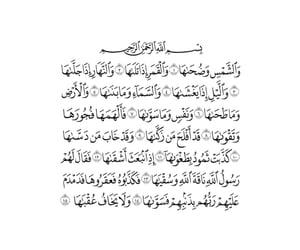 islam muslim, مسلم اسلام, and معوذات ادعية اسلامية image