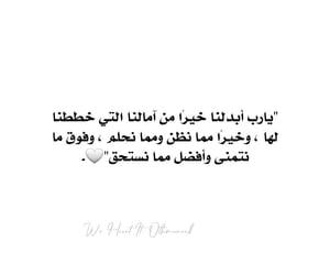 allah, دُعَاءْ, and اسﻻميات image