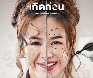 thaidrama, may-december romance, and รักแท้แค่เกิดก่อน image