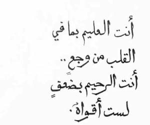 فِراقٌ, وَجع, and حزنً image