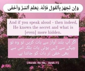 quran, qur'an, and quran verses image