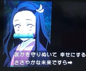 アニメ, 日本語, and 鬼滅 image