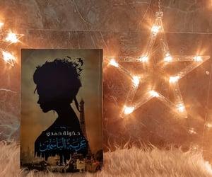 ﺍﻗﺘﺒﺎﺳﺎﺕ, غربة الياسمين, and كُتُب image