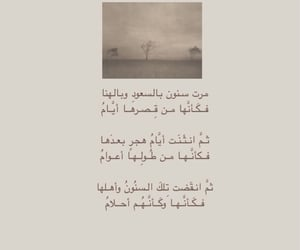aesthetics, arab, and Lyrics image