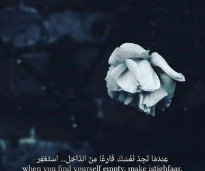 allah, استغفار, and repent image