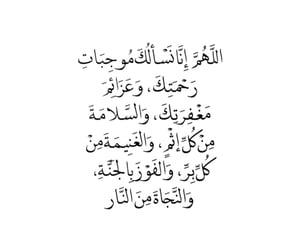 islam muslim, استغفر الله واتوب اليه, and مسلم اسلام image