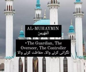 allah, 99 names of allah, and islam image