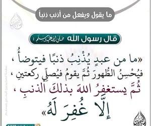 arabic, quote, and اسﻻم image