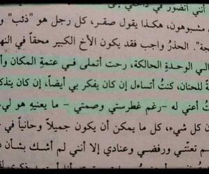 ﺭﻣﺰﻳﺎﺕ, ٌخوَاطِرَ, and عبارات image