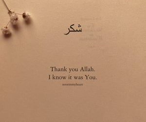 aesthetic, allah, and book image