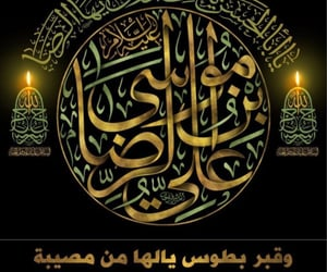 كتابات, الامام الرضا, and ذكرى استشهاد image