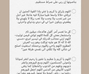 allah, duaa, and دُعَاءْ image
