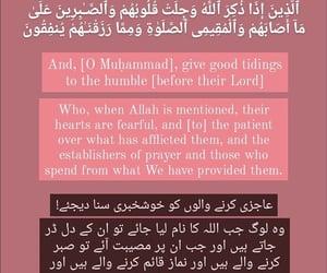 quran, ayah, and quran verses image