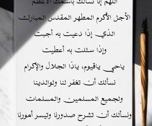 ربِّ, دُعَاءْ, and والدي image