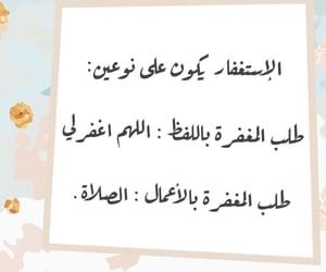 دُعَاءْ, الصﻻة, and ربّي image