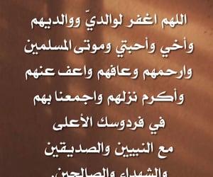 دُعَاءْ, موتى, and الميت image