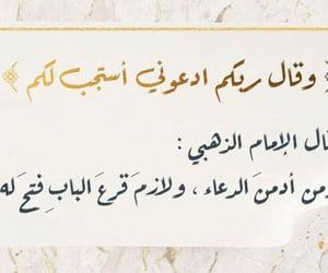 الله, دعوة, and الأدعية image