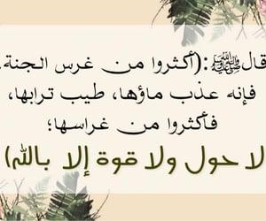 islam, جَنَة, and الله image