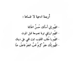 islam muslim, quran quotes, and لا اله الا الله image