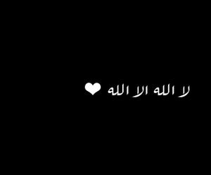 لا اله الا الله image